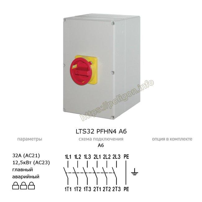 Выключатель-разъе динитель  главный аварийный 32А 6P в боксе IP65 LTS32 PFHN4 A6