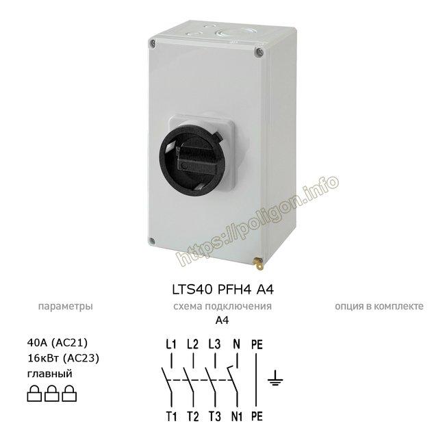 Рубильник (выключатель нагрузки) главный 40А 4P в боксе IP65 LTS40 PFH4 A4