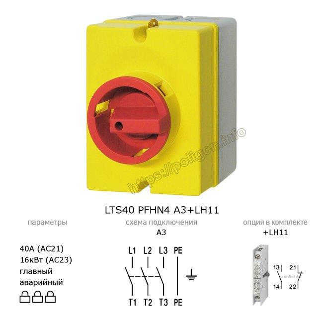 Выключатель-разъе динитель  главный аварийный 40А 3P в боксе IP65, с доп. контактами LTS40 PFHN4 A3+LH11