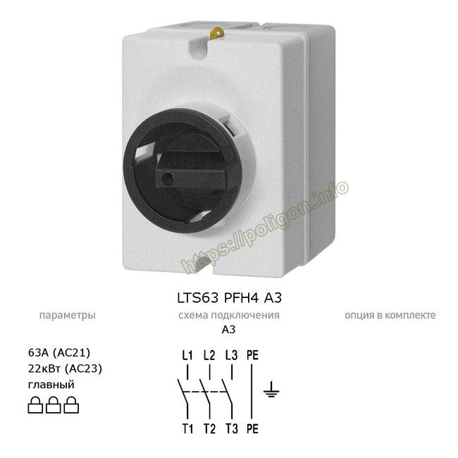 Рубильник (выключатель нагрузки) главный 63А 3P в боксе IP65 LTS63 PFH4 A3