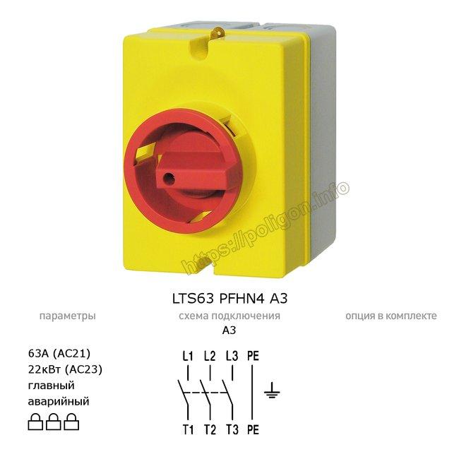 Выключатель-разъе динитель  главный аварийный 63А 3P в боксе IP65 LTS63 PFHN4 A3