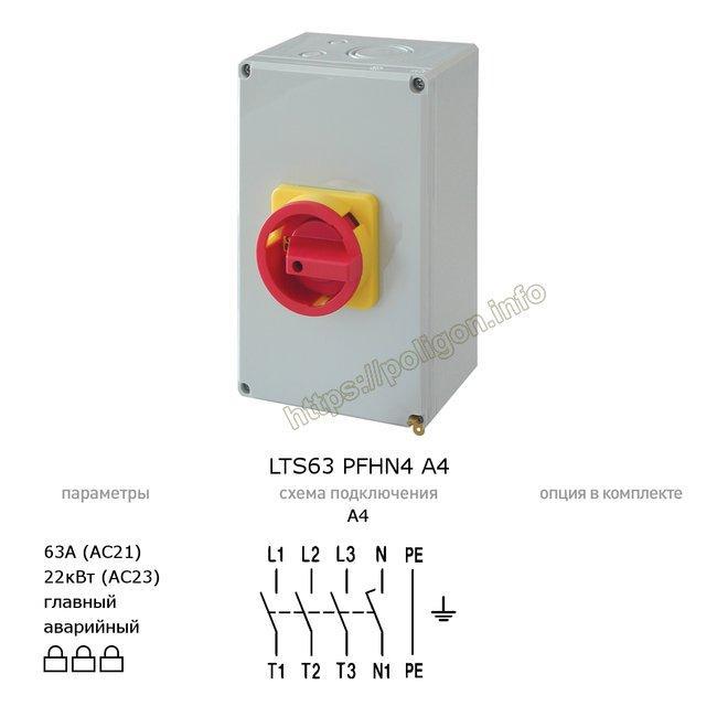 Выключатель-разъе динитель  главный аварийный 63А 4P в боксе IP65 LTS63 PFHN4 A4