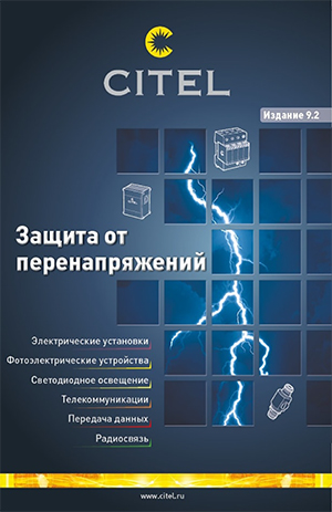 Обложка каталога Citel