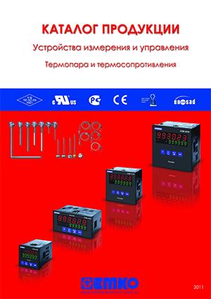 Обложка русского каталога EMKO