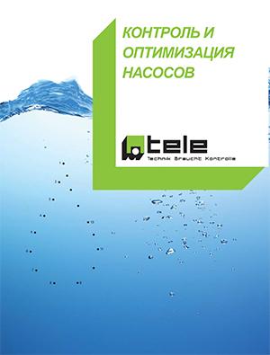Обложка буклета «Контроль и оптимизация насосов»