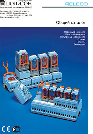 Обложка каталога RELECO