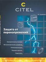 CITEL - новый каталог на русском языке. (9-е издание)