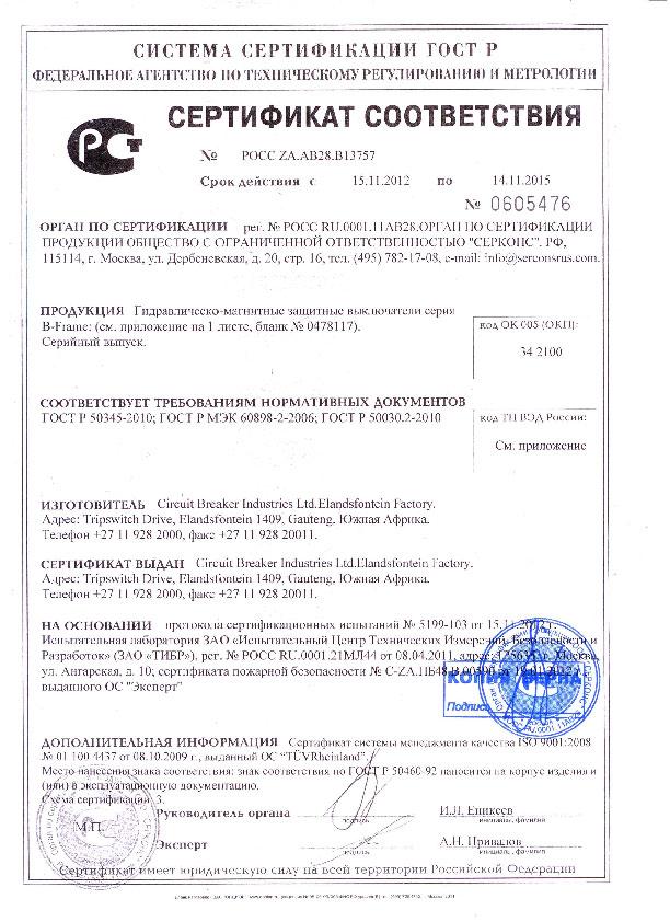 Сертификация автоматических выключателей