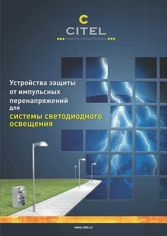 Обзор УЗИП для системы светодиодного освещения