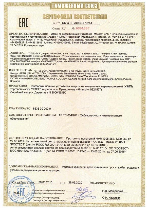 """Сертификация продукции """"CITEL"""""""