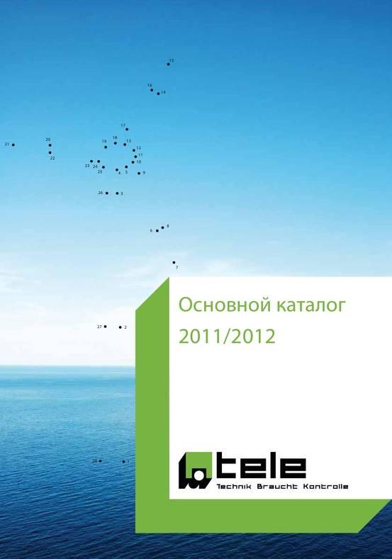 Доставка каталога TELE