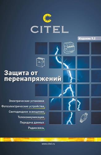 Новый каталог CITEL на русском языке (издание 9.2)
