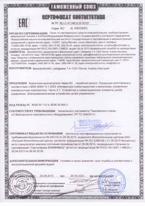 № ТС RU C-AT.ME20.B.00167
