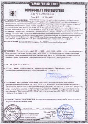 № ТС RU C-AT.ME20.B.00168