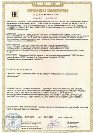 № ТС RU C-FR.АЯ46.B.70256
