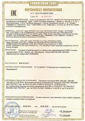 № ТС RU C-FR.АЯ46.B.70255