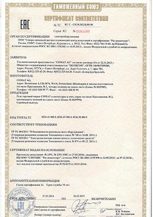 № ТС RU С-СН.МЛ02.В.00190