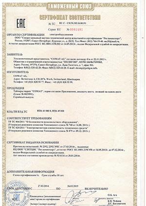 № ТС RU С-СН.МЛ02.В.00191