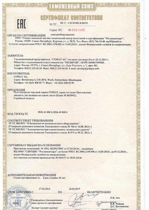 № ТС RU С-СН.МЛ02.В.00192