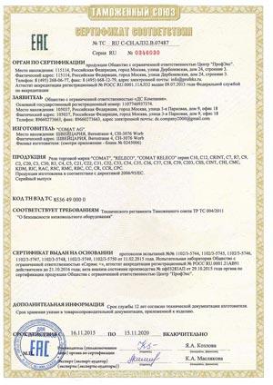 № ТС RU C-CH.АЛ32.B.07487
