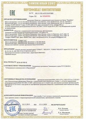 № ТС RU C-CH.АЛ32.B.07489