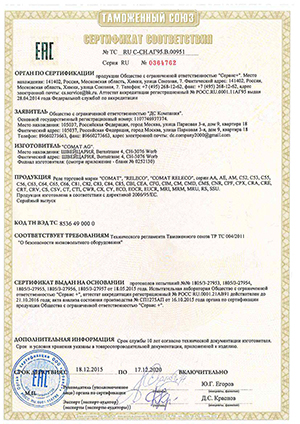 № ТС RU С-СН.АГ95.В.00951