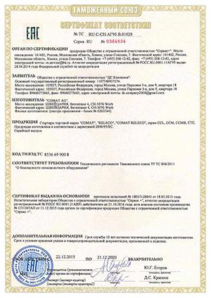 № ТС RU С-СН.АГ95.В.01029