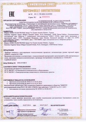 № ТС RU C-TR.ME61.B.00583
