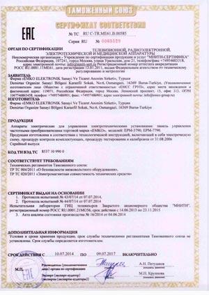 № ТС RU C-TR.ME61.B.00585