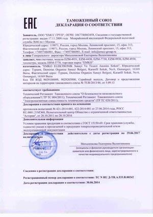 № ТС RU Д-TR.АЛ33.B.00242