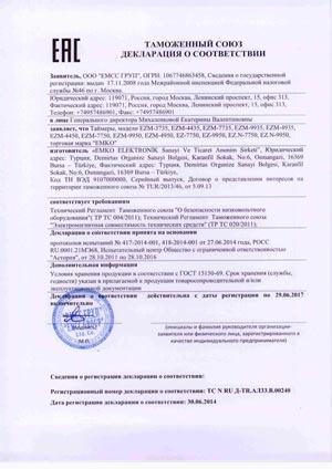 № ТС RU Д-TR.АЛ33.B.00240