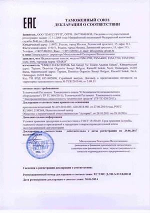 № ТС RU Д-TR.АЛ33.B.00241
