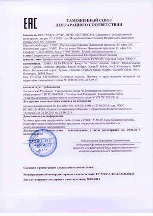 № ТС RU Д-TR.АЛ33.B.00243