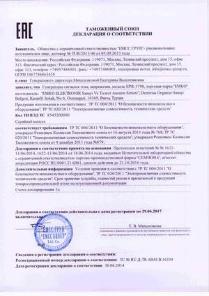 № ТС RU Д-TR.АВ45.B.16334