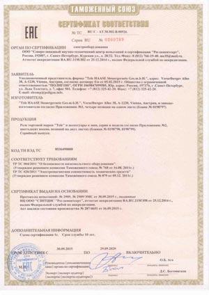 № ТС RU C-AT.MЛ02.B.00526