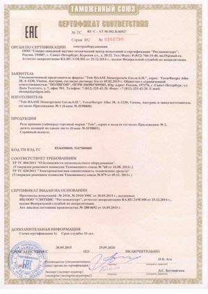№ ТС RU C-AT.MЛ02.B.00527