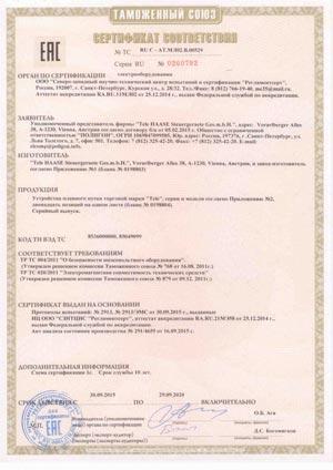 № ТС RU C-AT.MЛ02.B.00529