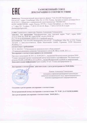 № ТС N RU Д-AT.MЛ02.B.00081