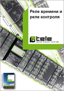 Tele 12 time and monitoring relays enya